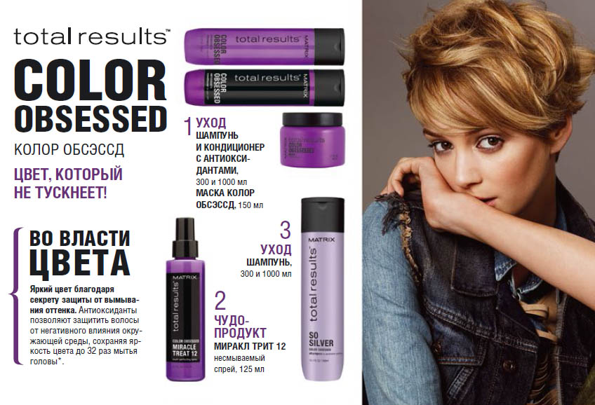 Total Results Color Obsessed